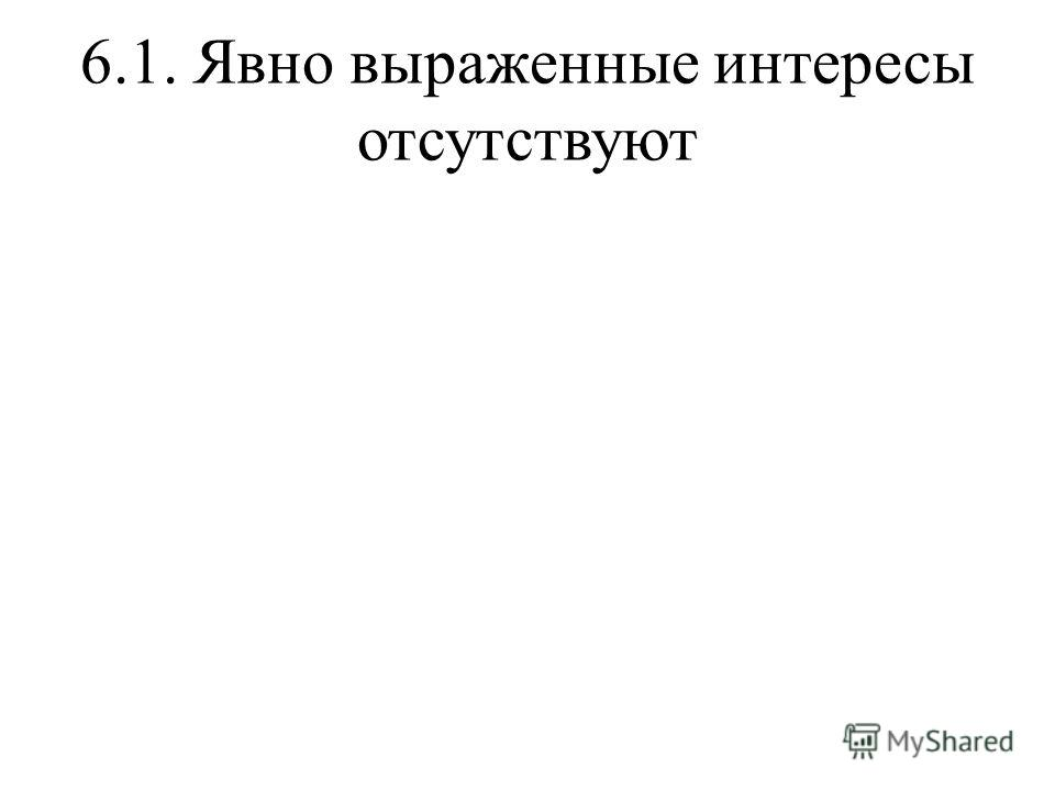6.1. Явно выраженные интересы отсутствуют