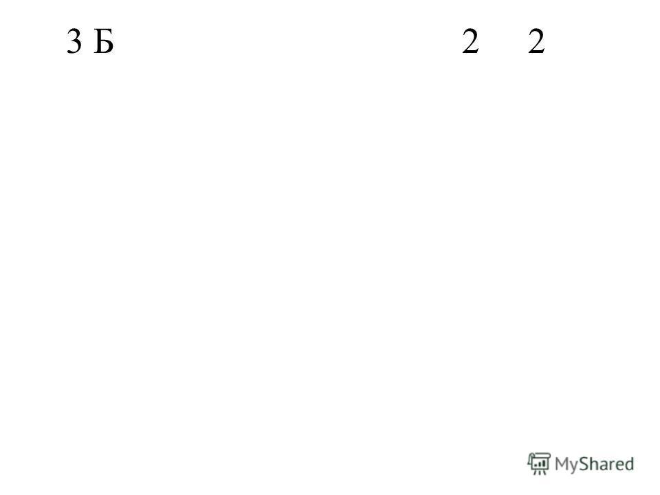 3 Б22