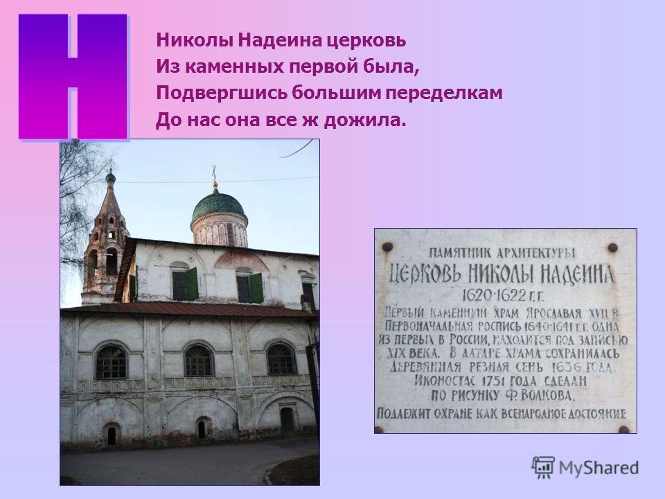 Николы Надеина церковь Из каменных первой была, Подвергшись большим переделкам До нас она все ж дожила.