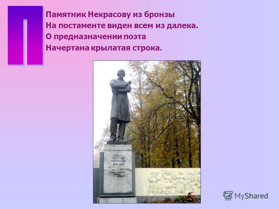 Памятник Некрасову из бронзы На постаменте виден всем из далека. О предназначении поэта Начертана крылатая строка.