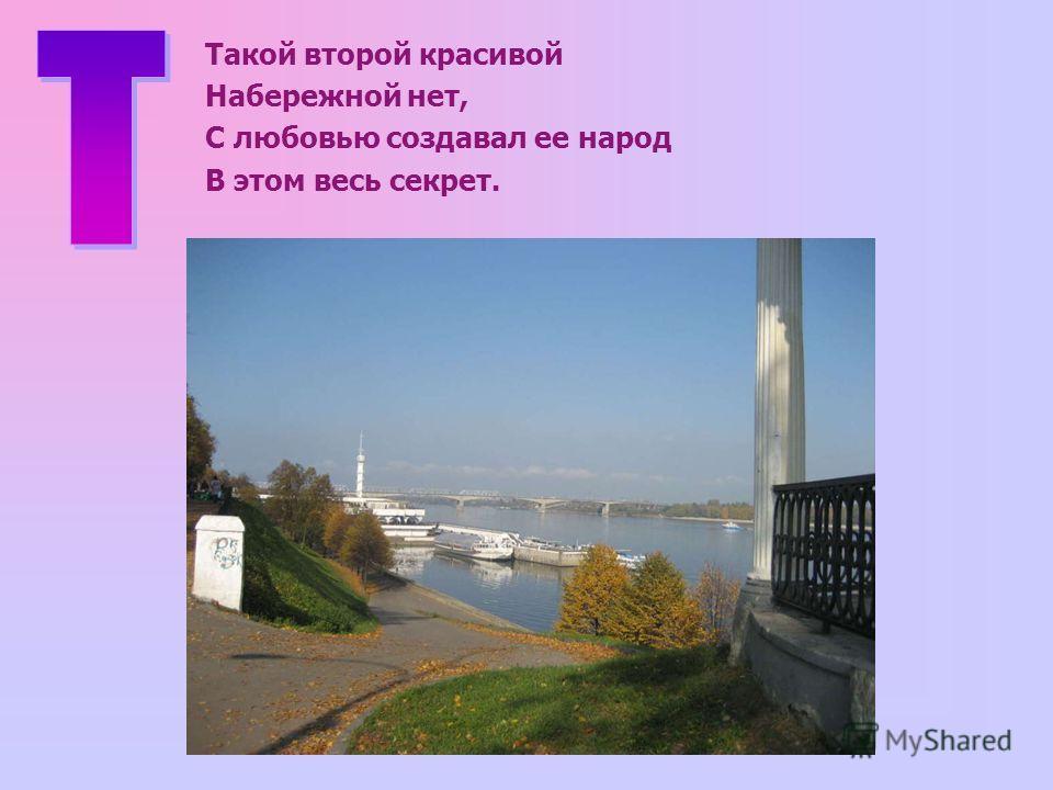 Такой второй красивой Набережной нет, С любовью создавал ее народ В этом весь секрет.