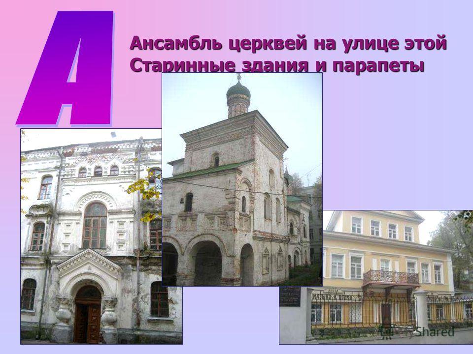 Ансамбль церквей на улице этой Старинные здания и парапеты