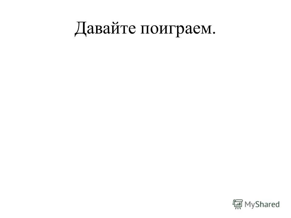 Давайте поиграем.