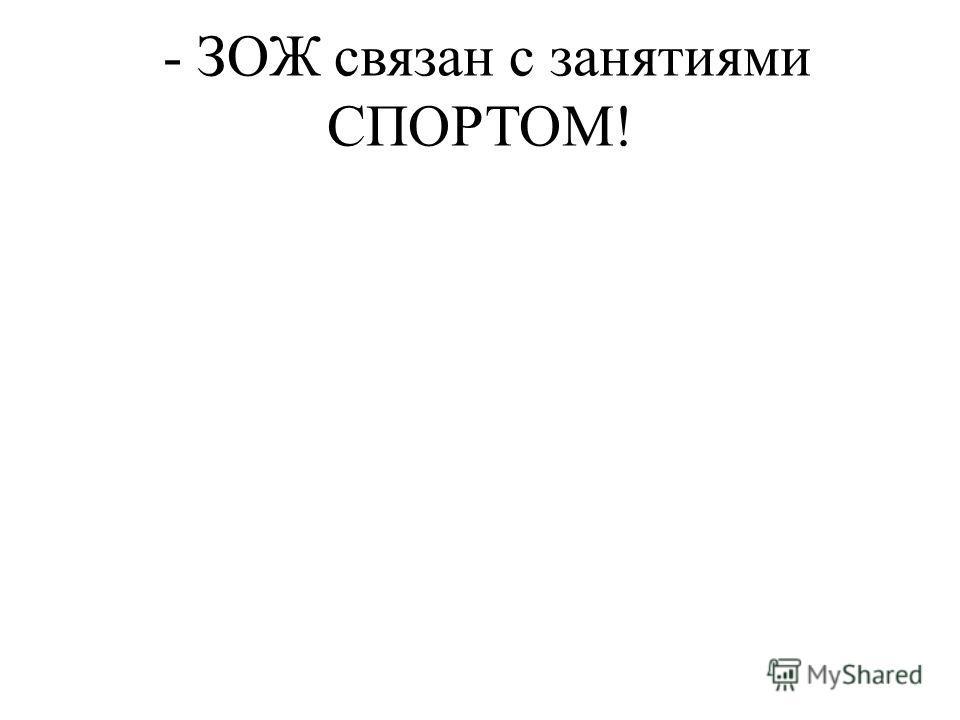 - ЗОЖ связан с занятиями СПОРТОМ!