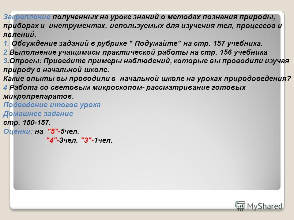 Ход урока 1. Орг. момент. 2. Проверка домашнего задания. а) Терминологический диктант на раскрытие (объяснение) следующих понятий: клетка, оболочка, цитоплазма, ядро, среда обитания, сообщество, природная зона, царство живой природы. б) Устные опросы