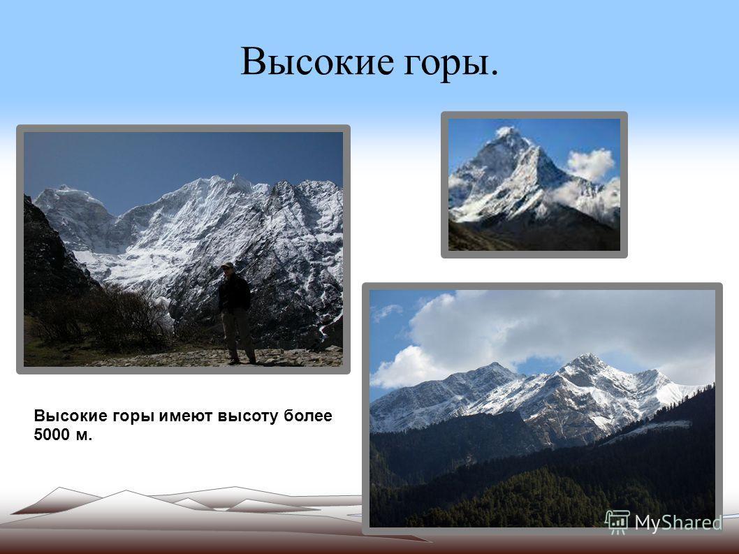 Высокие горы. Высокие горы имеют высоту более 5000 м.