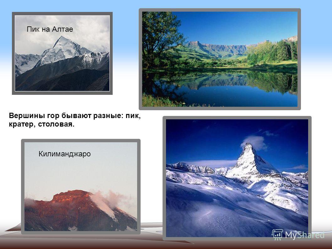 Пик на Алтае Килиманджаро Вершины гор бывают разные: пик, кратер, столовая.