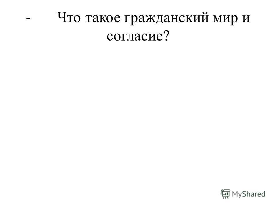 - Что такое гражданский мир и согласие?