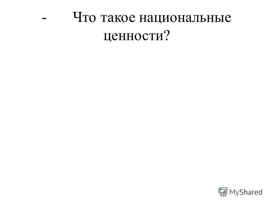 - Что такое национальные ценности?