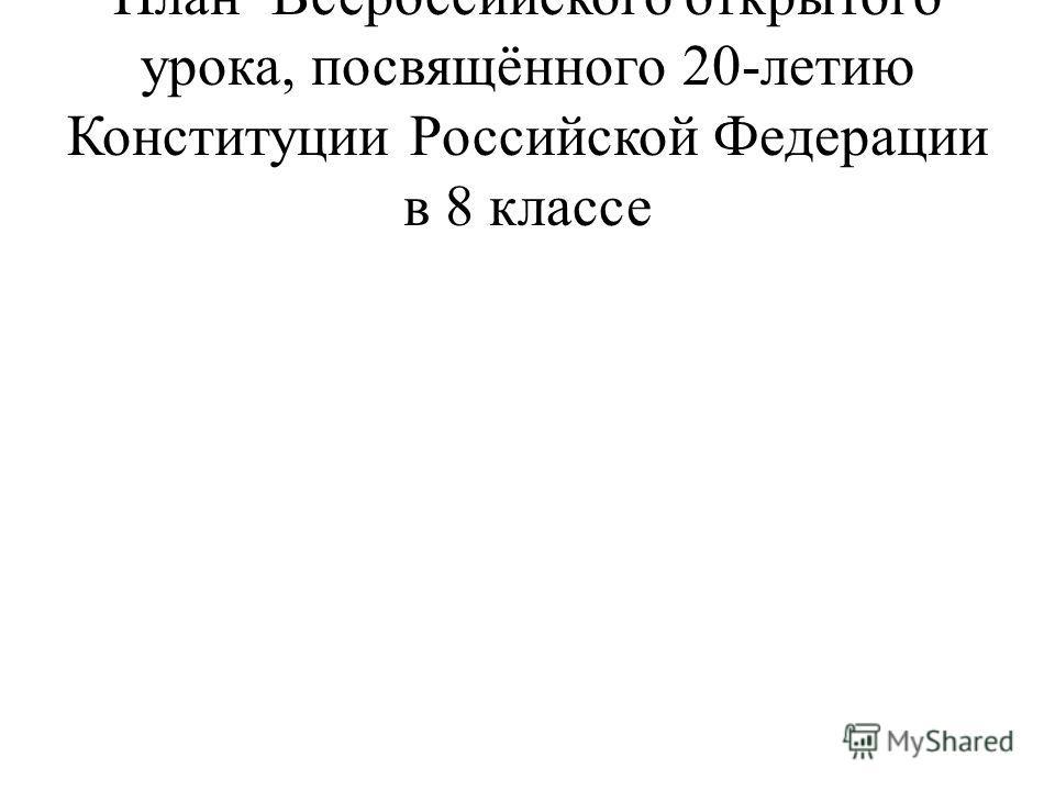 План Всероссийского открытого урока, посвящённого 20-летию Конституции Российской Федерации в 8 классе