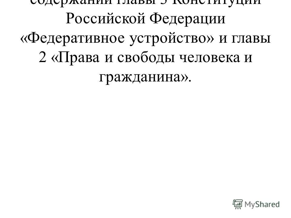 Содержание урока базируется на содержании главы 3 Конституции Российской Федерации «Федеративное устройство» и главы 2 «Права и свободы человека и гражданина».