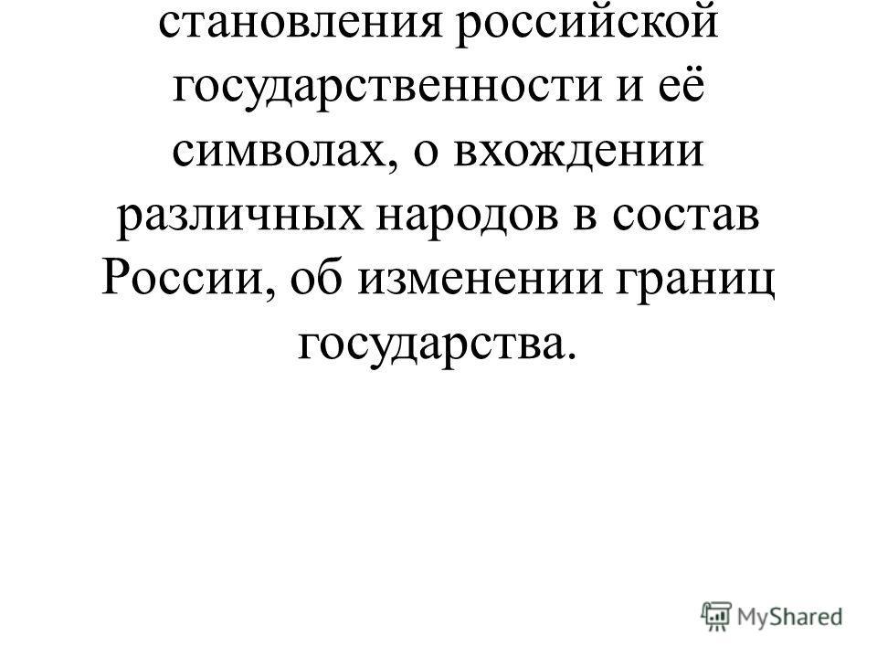 В ходе обсуждения школьники актуализируют знания об основных исторических этапах становления российской государственности и её символах, о вхождении различных народов в состав России, об изменении границ государства.