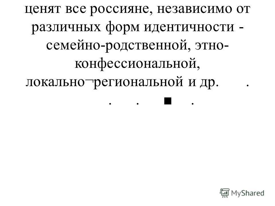 Главная мировоззренческая идея урока - показать, что объединяет всех россиян, чем гордятся и что ценят все россияне, независимо от различных форм идентичности - семейно-родственной, этно- конфессиональной, локально¬региональной и др.....