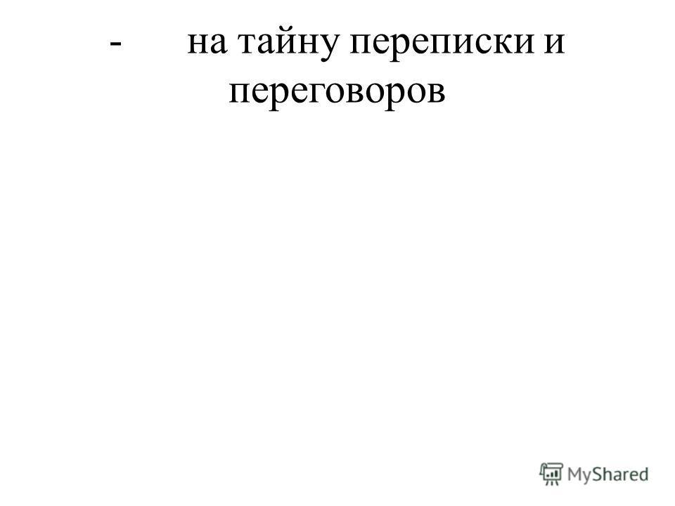 - на тайну переписки и переговоров