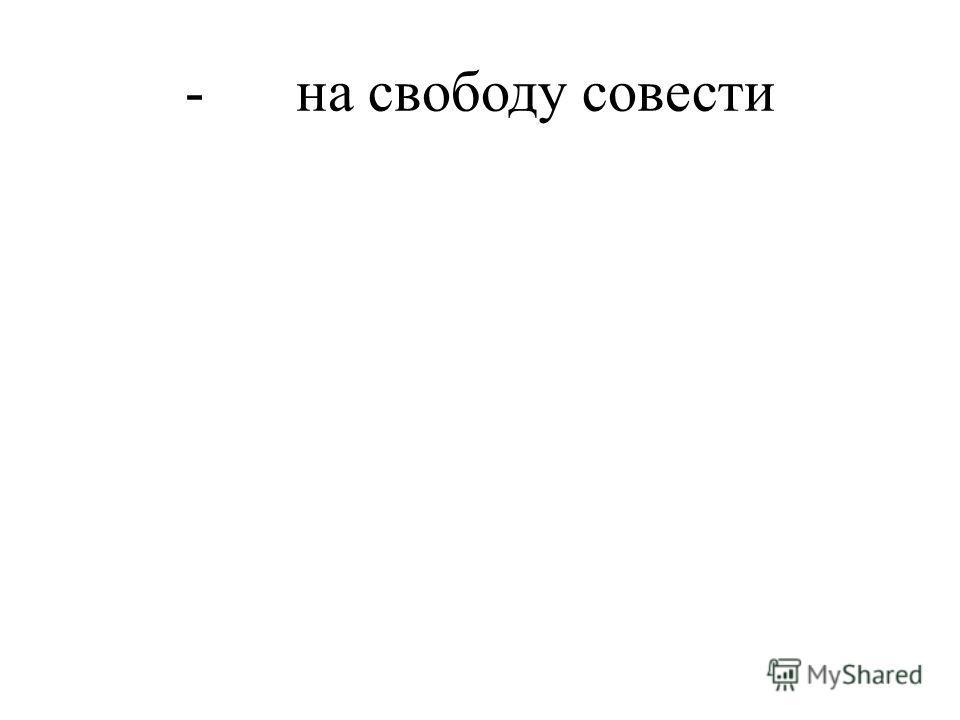 - на свободу совести
