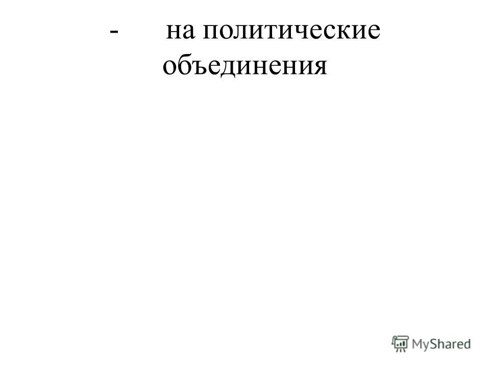 - на политические объединения
