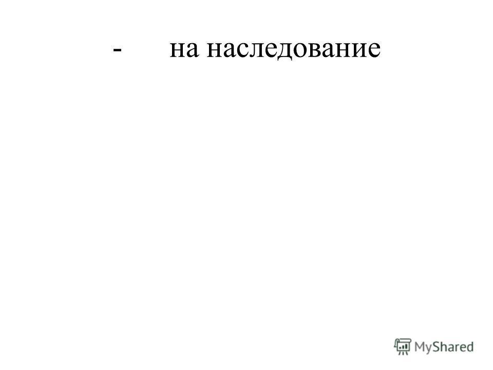 - на наследование