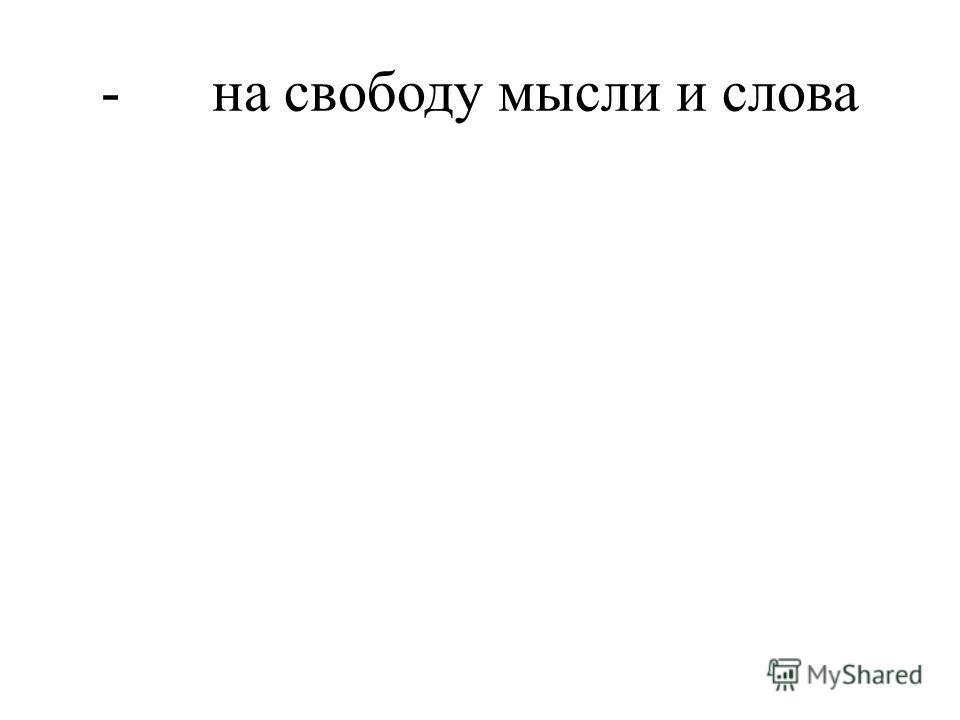 - на свободу мысли и слова