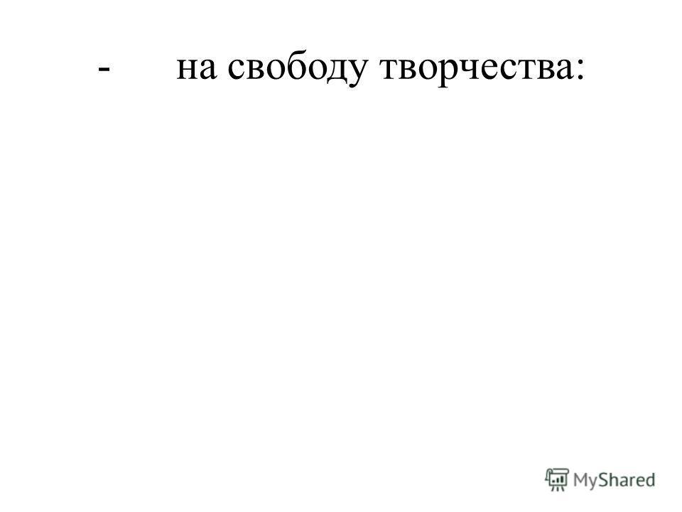 - на свободу творчества: