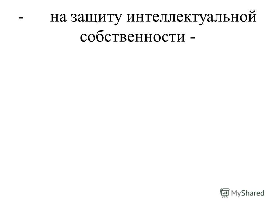 - на защиту интеллектуальной собственности-