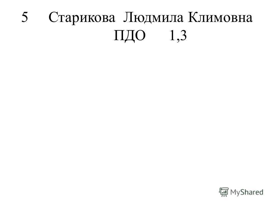 5Старикова Людмила Климовна ПДО1,3