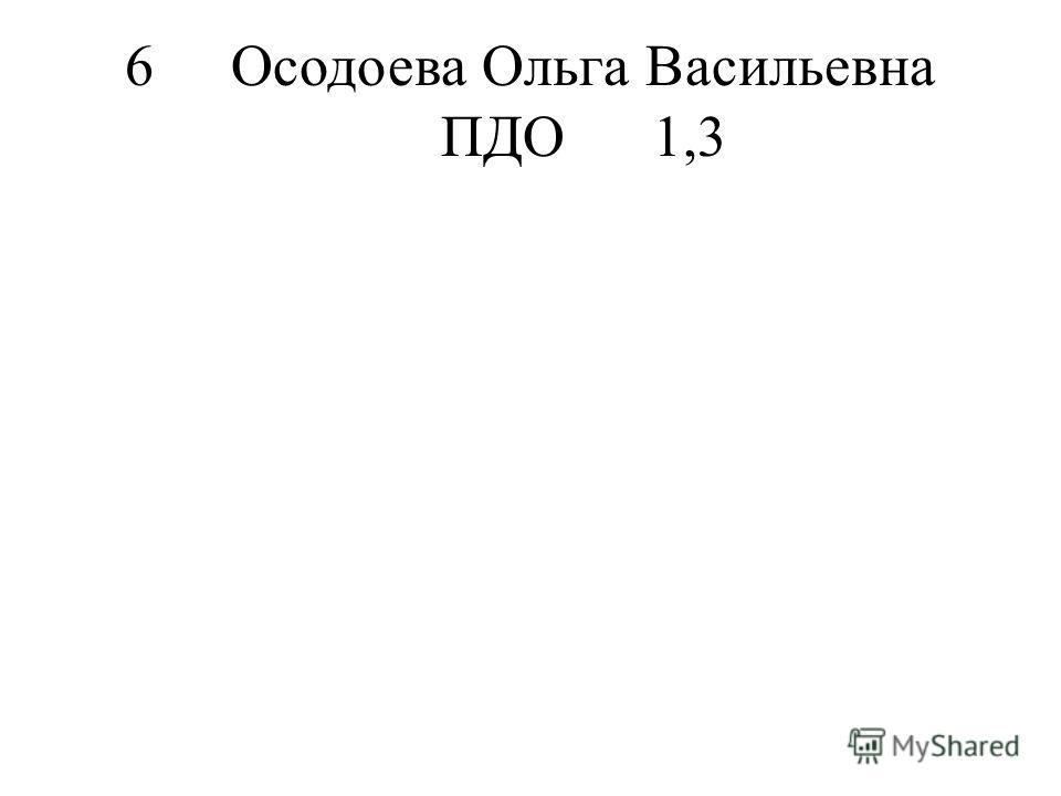 6Осодоева Ольга Васильевна ПДО1,3