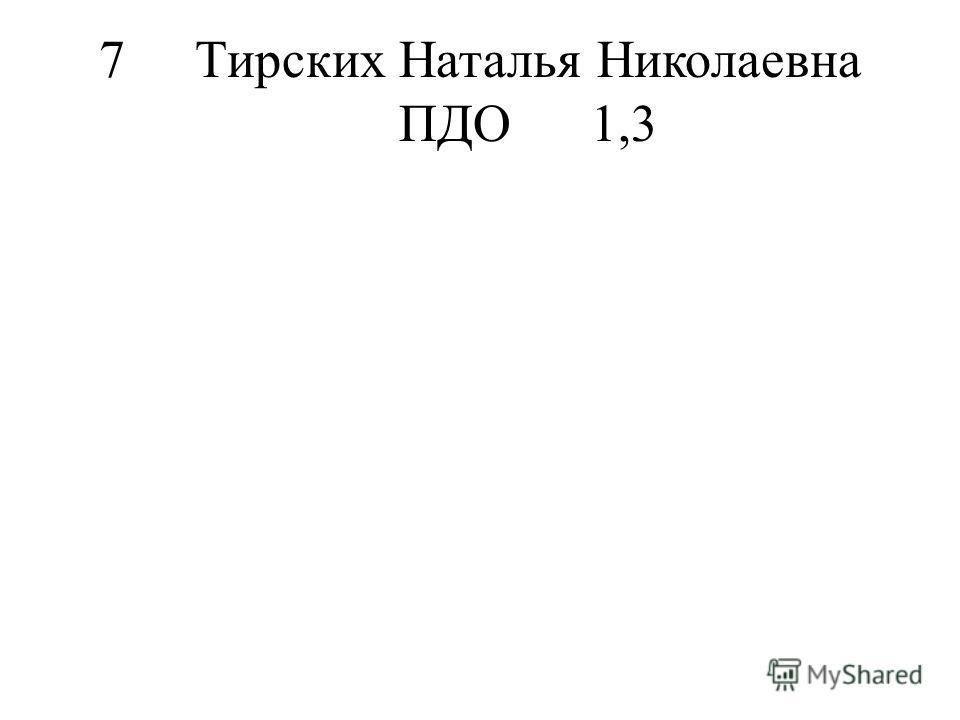 7Тирских Наталья Николаевна ПДО1,3