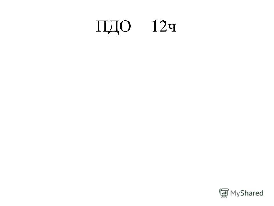 ПДО12ч