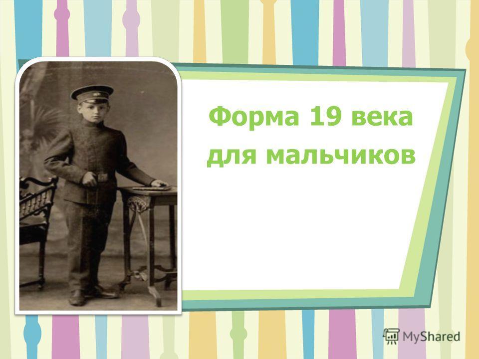 Форма 19 века для мальчиков