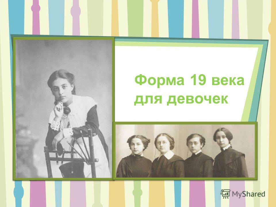 Форма 19 века для девочек