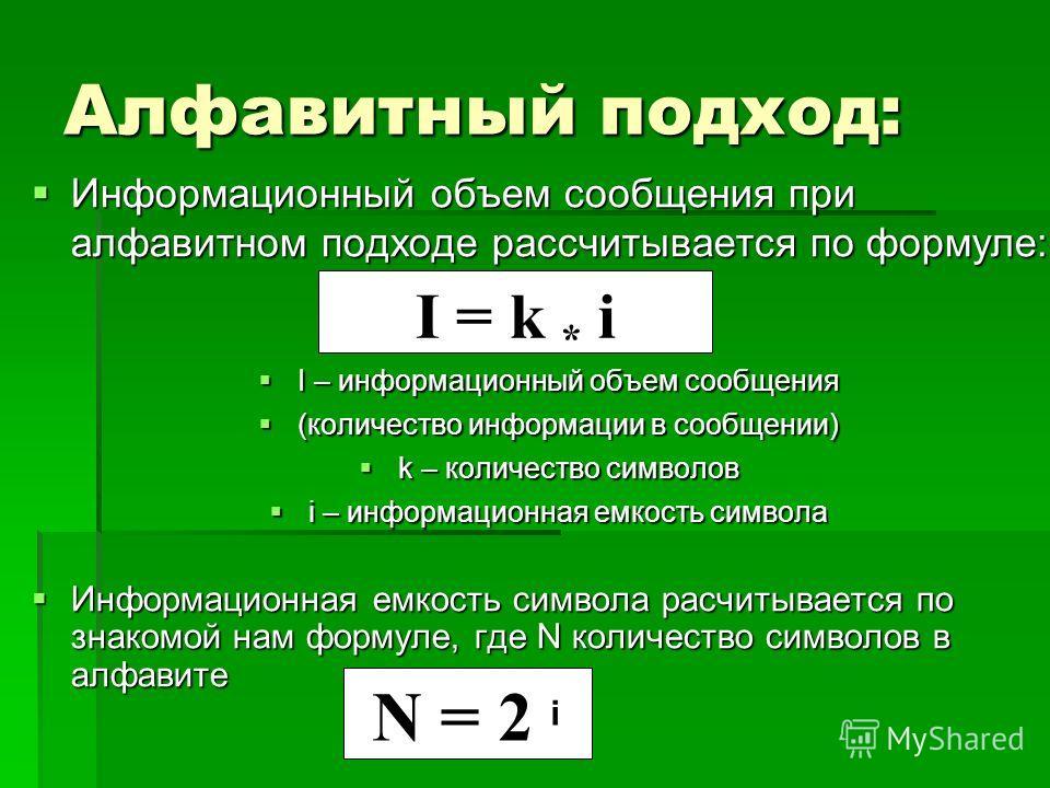Алфавитный подход: Информационный объем сообщения при алфавитном подходе рассчитывается по формуле: Информационный объем сообщения при алфавитном подходе рассчитывается по формуле: I – информационный объем сообщения I – информационный объем сообщения