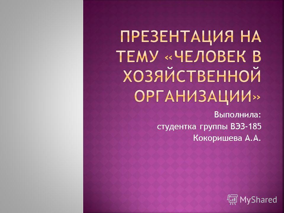Выполнила: студентка группы ВЭЗ-185 Кокоришева А.А.