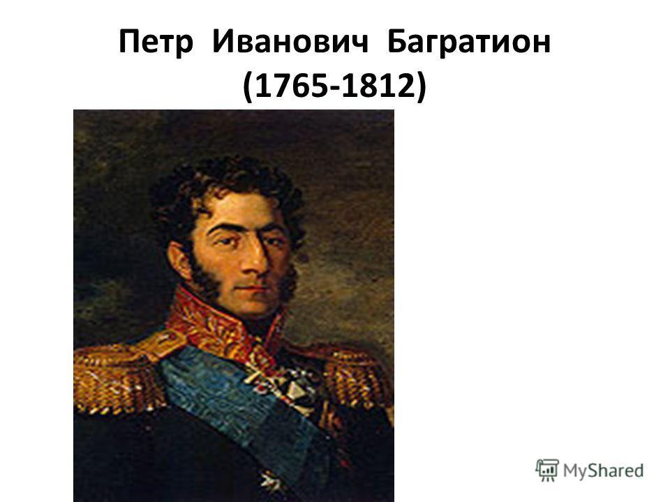 Петр Иванович Багратион (1765-1812)