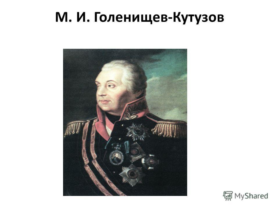 М. И. Голенищев-Кутузов