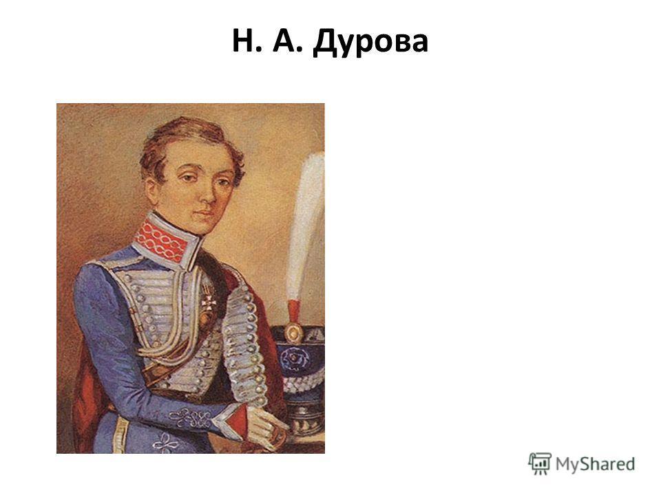 Н. А. Дурова