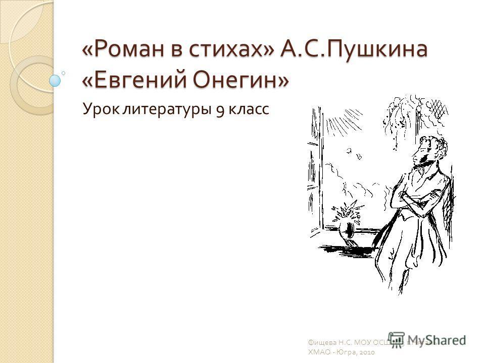 Конспекты уроков по литературе 9 класс евгений онегин