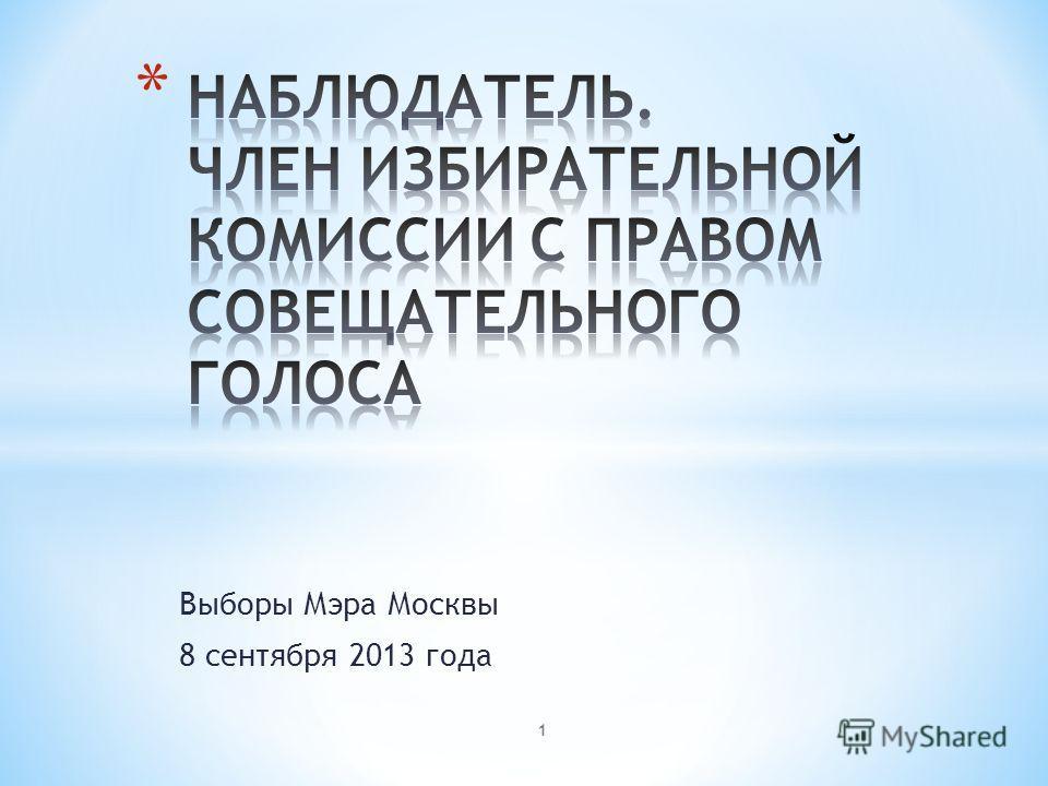 Выборы Мэра Москвы 8 сентября 2013 года 1