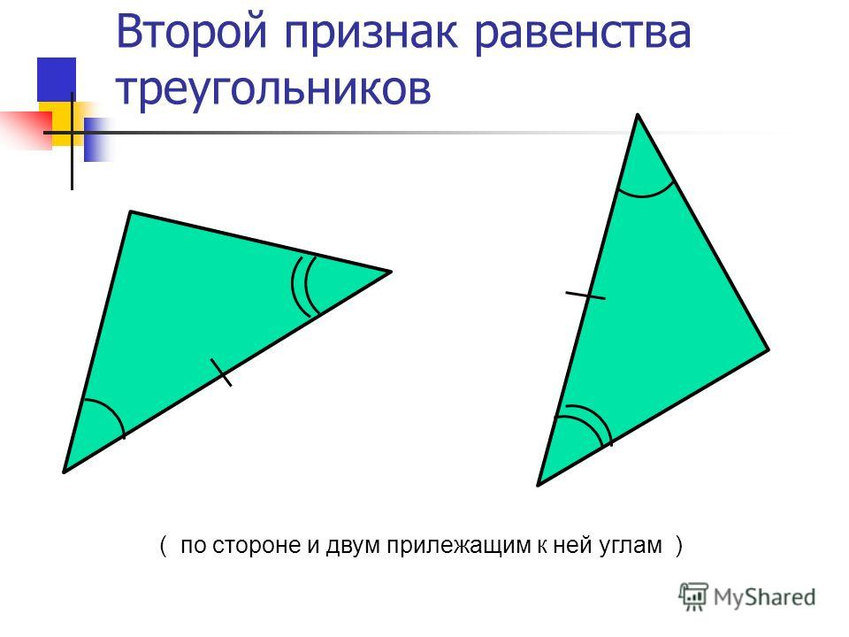 Второй признак равенства треугольников ( по стороне и двум прилежащим к ней углам )