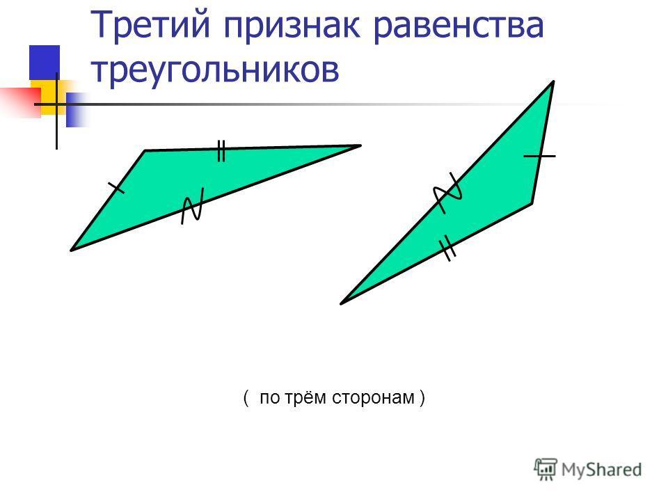 Третий признак равенства треугольников ( по трём сторонам )