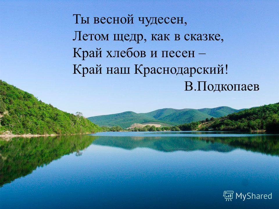 Ты весной чудесен, Летом щедр, как в сказке, Край хлебов и песен – Край наш Краснодарский! В.Подкопаев