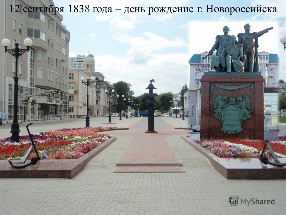 12 сентября 1838 года – день рождение г. Новороссийска