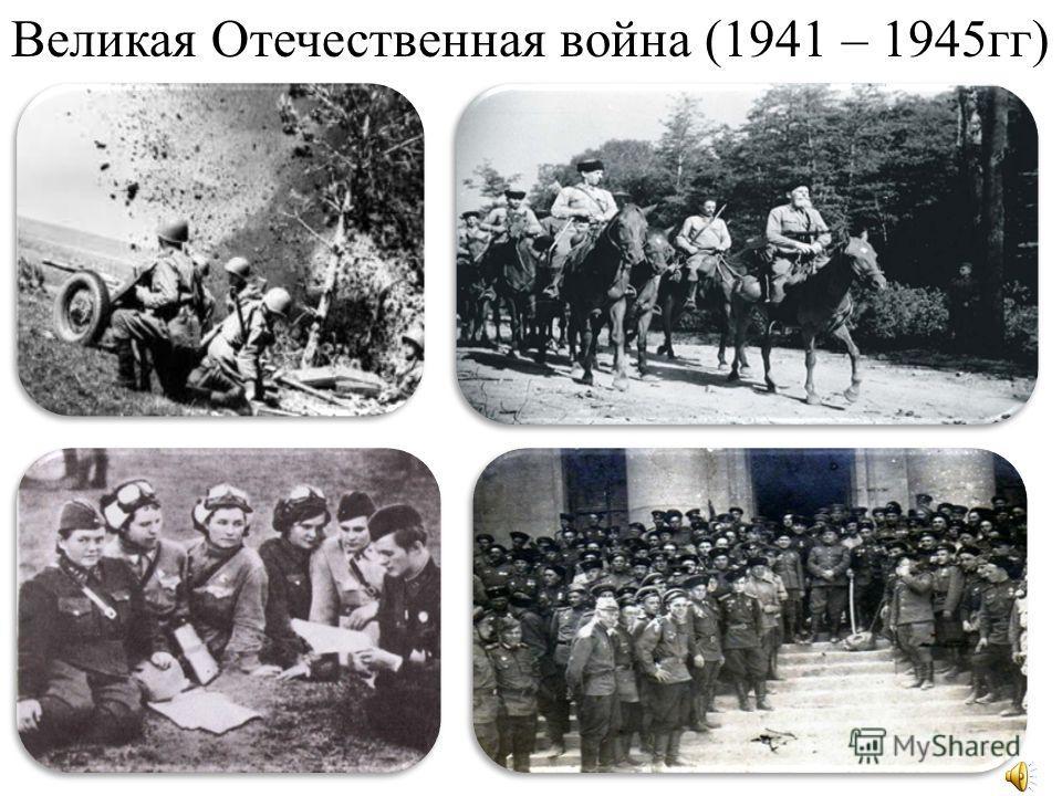 Великая Отечественная война (1941 – 1945гг)