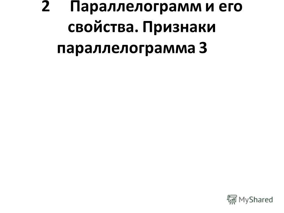 2Параллелограмм и его свойства. Признаки параллелограмма3