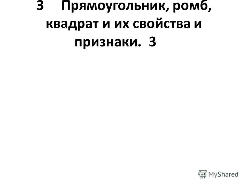 3Прямоугольник, ромб, квадрат и их свойства и признаки. 3
