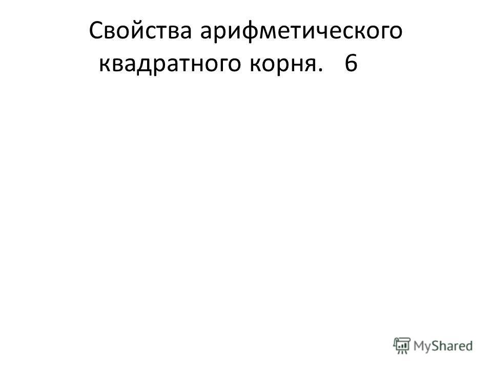 Свойства арифметического квадратного корня.6