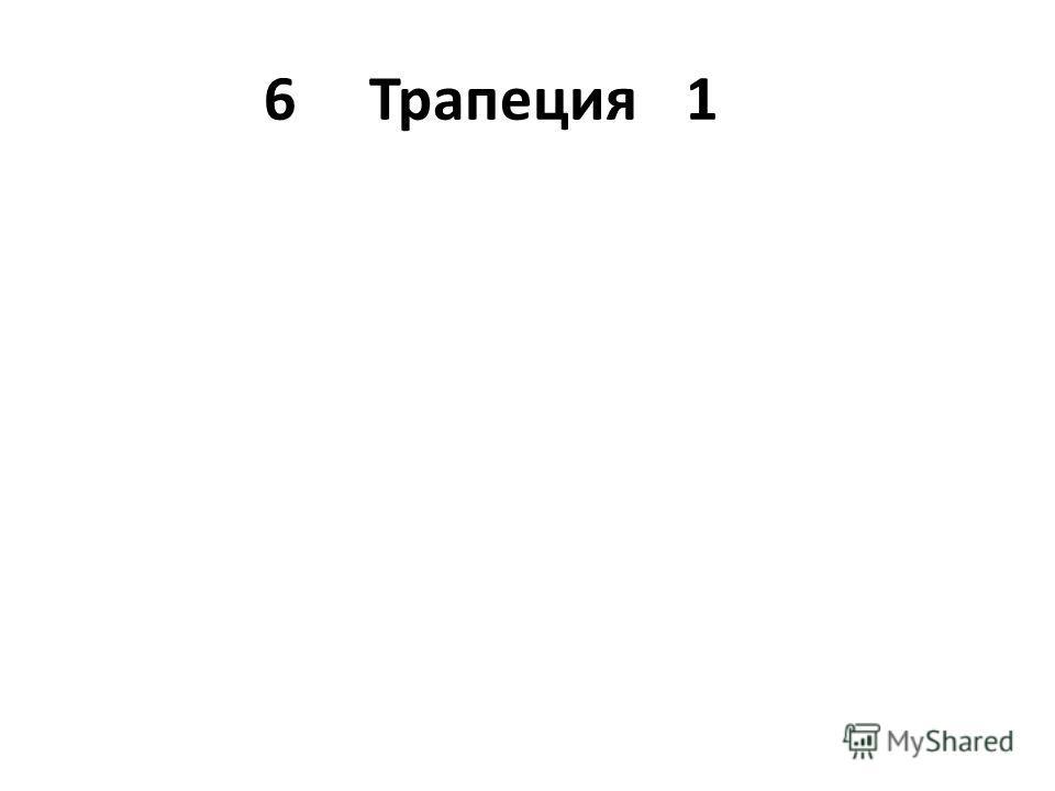 6Трапеция1