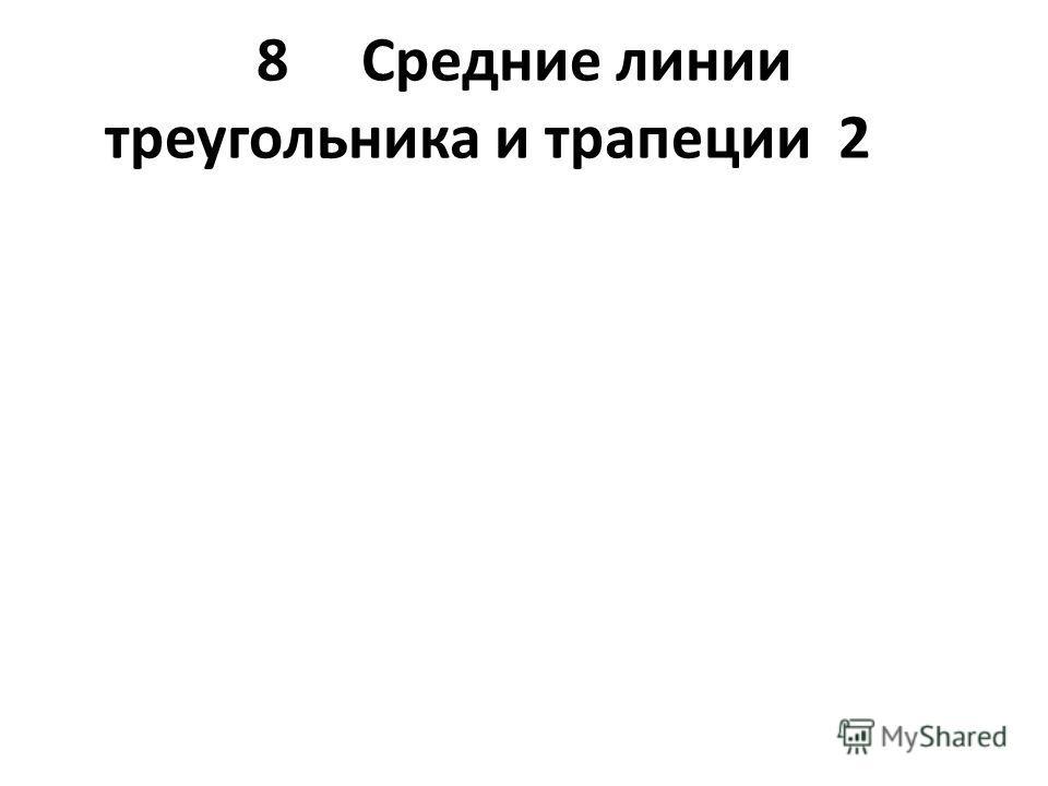 8Средние линии треугольника и трапеции2