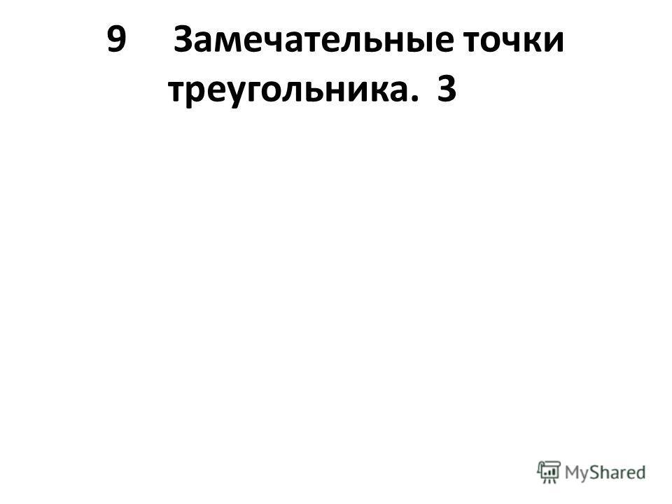 9Замечательные точки треугольника. 3