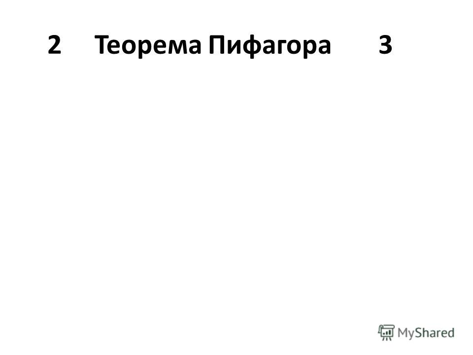 2Теорема Пифагора3