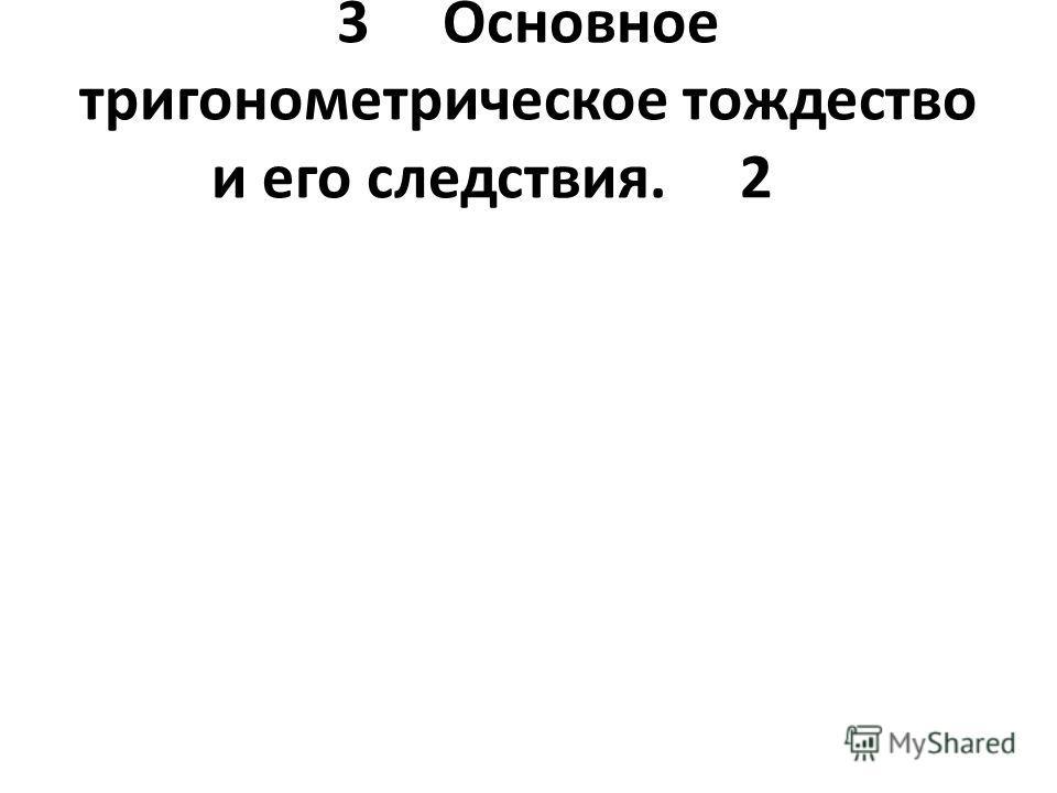 3Основное тригонометрическое тождество и его следствия. 2